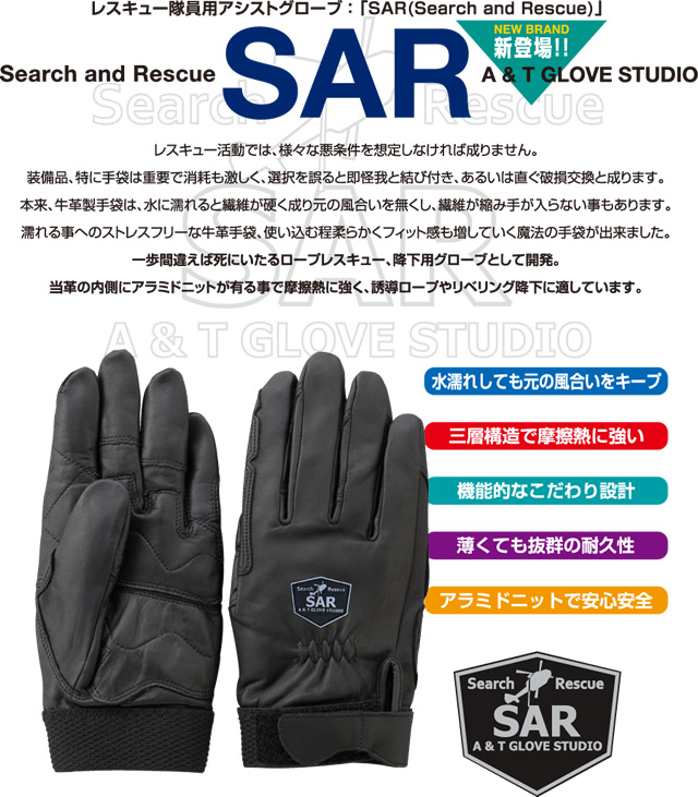 In rescue operations, a variety of adverse conditions need to be assumed. Personal equipment, especially gloves, is important and rapidly becomes worn, and if the wrong equipment is selected, it will immediately cause an injury or break and need to be replaced as soon as possible. When cow leather gloves get wet, as is their nature, the fibers may harden and lose the original texture as they shrink and prevent insertion of the hands into the gloves. We have produced magical cow leather gloves free from any concern over exposure to water; the gloves offer increasing softness and fitness in the course of use. We developed the gloves for rope rescue descents that are only one step away from death. Because of the aramid knit on the palm, the gloves are resistant to frictional heat and suitable for guide ropes and repelling.